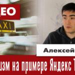 Капитализм на примере Яндекс Такси