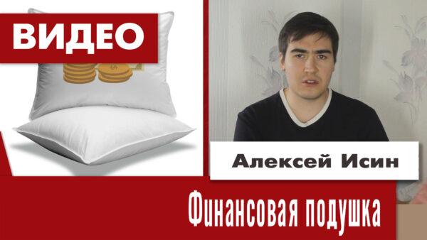 Финансовая подушка