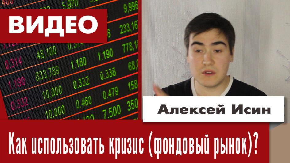 Как использовать кризис (фондовый рынок)?