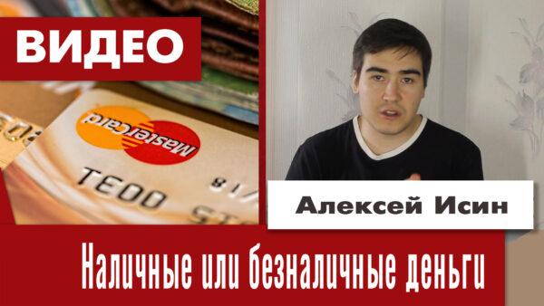 Наличные или безналичные деньги