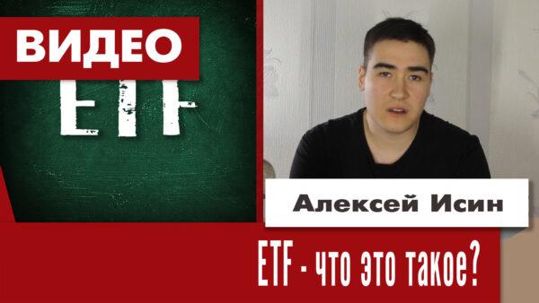 ETF - что это такое?