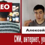 СМИ, интернет, youtube