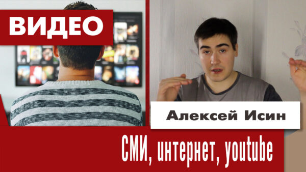 СМИ, интернет, youtube video