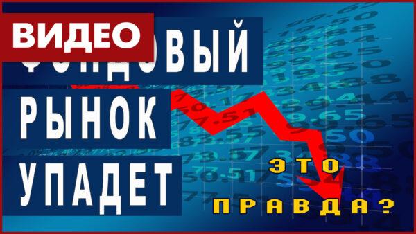 Фондовый рынок упадет