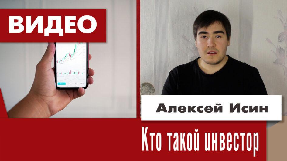 Кто такой инвестор?