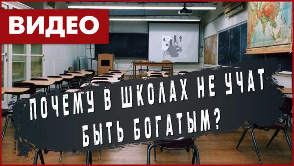 Почему в школах не учат быть богатым?