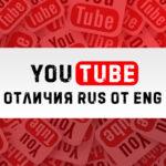 Youtube - различия RUS и ENG