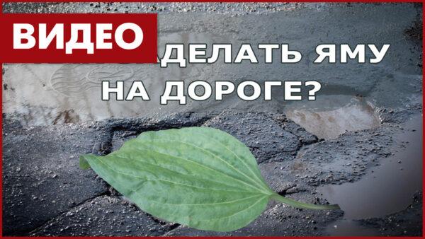 Как заделать яму на дороге?